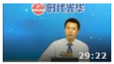 新劳动合同法视频教程