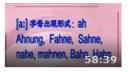 德语基础视听教程 (实用版)