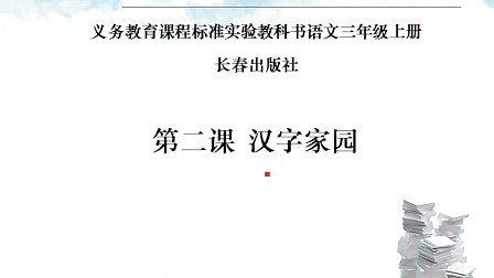 长春出版社小学语文三年级上册