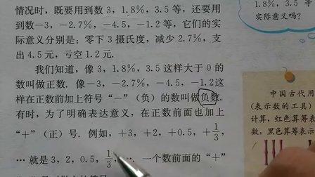 人教版初一数学上册第一章