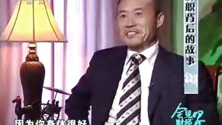 王石----房地产领军人物