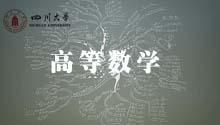 四川大学徐小湛《高等数学》(全138讲)