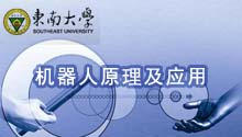 机器人原理与应用(东南大学)
