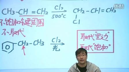 高考有机化学精讲