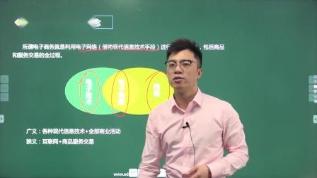 软考中级:零基础电子商务设计师