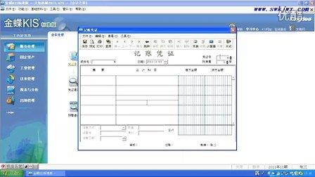 会计电算化(金蝶KIS专业版)